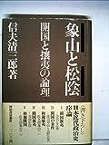 象山と松陰―開国と攘夷の論理 (1975年)