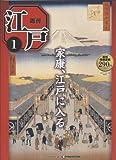 週刊 江戸 NO.1