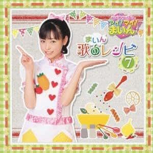 クッキンアイドル アイ!マイ!まいん! まいん 歌のレシピ7 (DVD付)