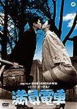 満員電車[DVD]