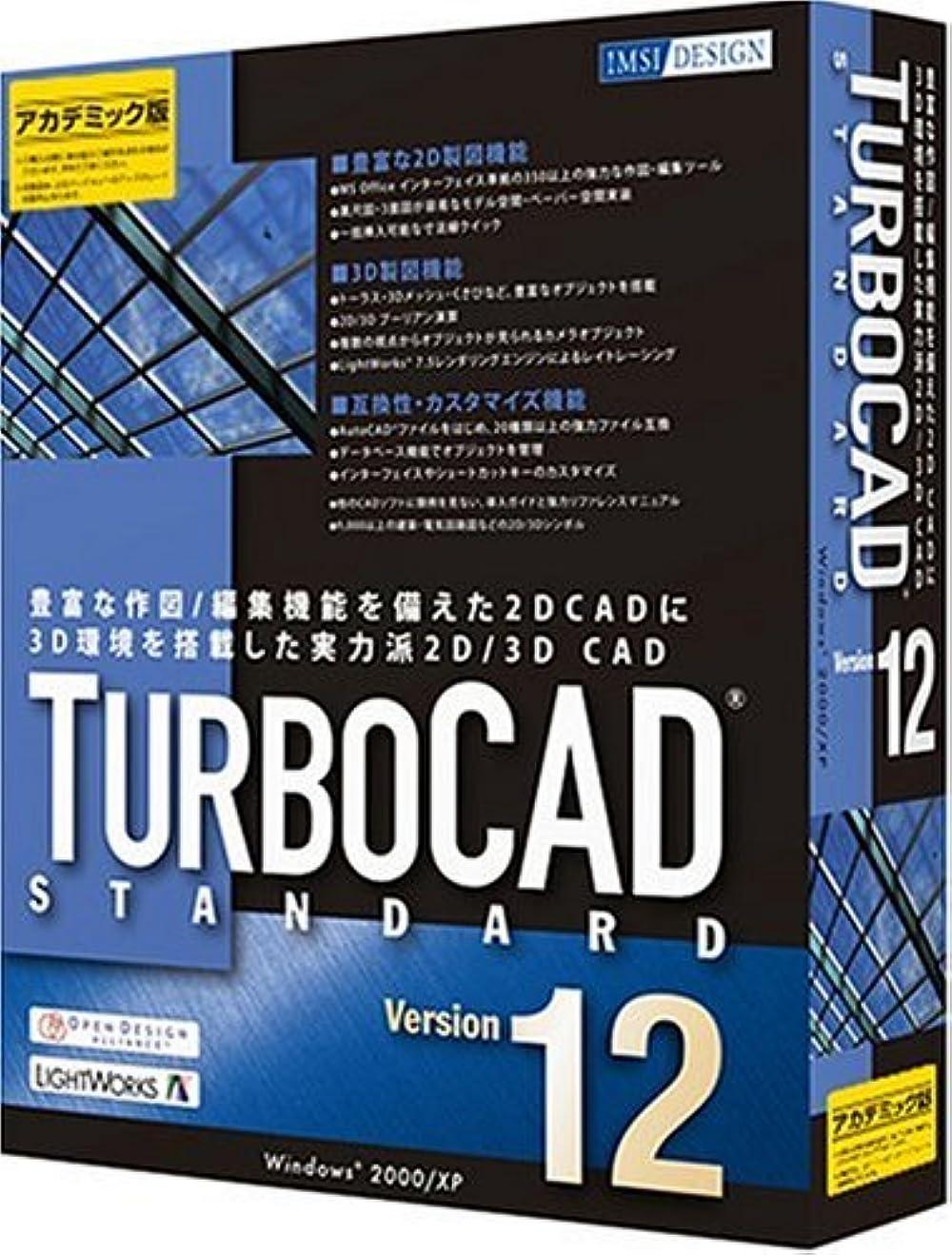 擬人特異性ブラウンTURBOCAD v12 Standard アカデミック版