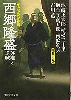 西郷隆盛 英雄と逆賊 歴史小説傑作選 (PHP文芸文庫)