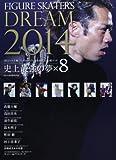 FIGURE SKATER'S DREAM 2014―2014ソチ五輪フィギュアスケート日本代表応援ブッ (日本文化出版ムック)