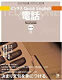 ビジネス Quick English <電話> (ビジネスquick English)
