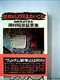 兄貴として伝えたいこと―岡村昭彦証言集 (1975年)
