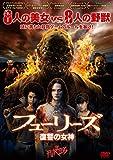 フューリーズ 復讐の女神[DVD]