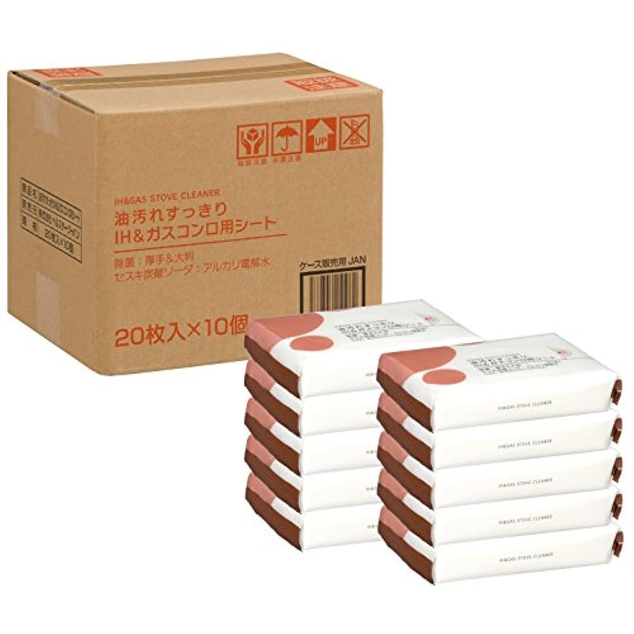 しなやかな遺伝的感じる【Amazon.co.jp限定】油汚れすっきりIH&ガスコンロ用シート 200枚(20枚x10個)