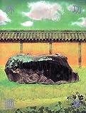 林功画集 (求龍堂グラフィックス)