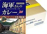 海軍さんのカレー 京都 舞鶴編 20個(40食)セット ー帝國海軍艦内烹炊所發ー