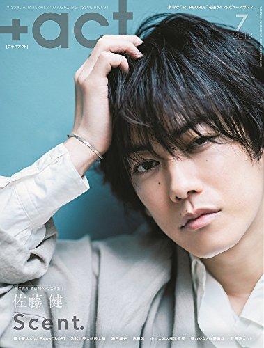 +act. ( プラスアクト )—visual interview magazine 2018年 7月号