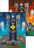 魔法使いの弟子たち(上下合本) (講談社文庫)