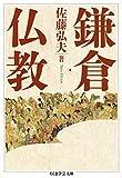 鎌倉仏教 (ちくま学芸文庫)