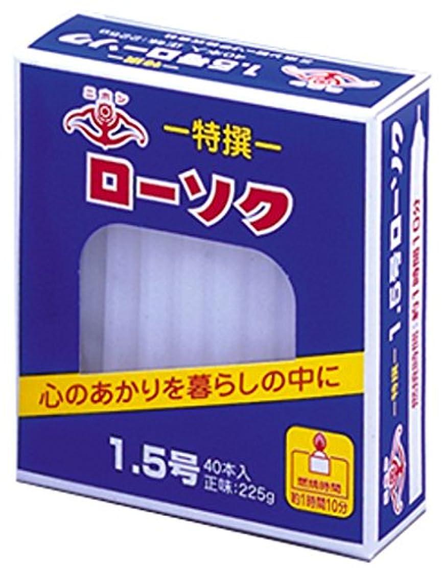 予想する洋服治療ニホンローソク 大1.5号 1/2 225g