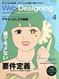 Web Designing 2015年 04月号 [雑誌]