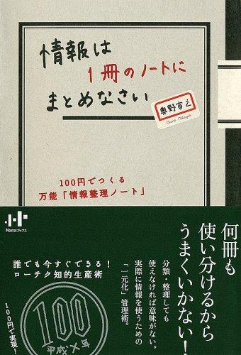 情報は1冊のノートにまとめなさい 100円でつくる万能「情報整理ノート」 (Nanaブックス)の詳細を見る