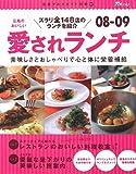 広島のおいしい愛されランチ08-09 (広島グルメガイド別冊)