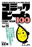 コミックビーム100 2018 Dec. Vol.15 [雑誌]