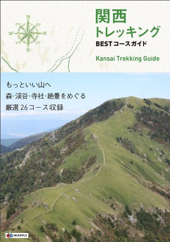 関西 トレッキング BESTコースガイド (登山ガイド)...