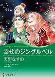 幸せのジングルベル ハーレクインコミックス