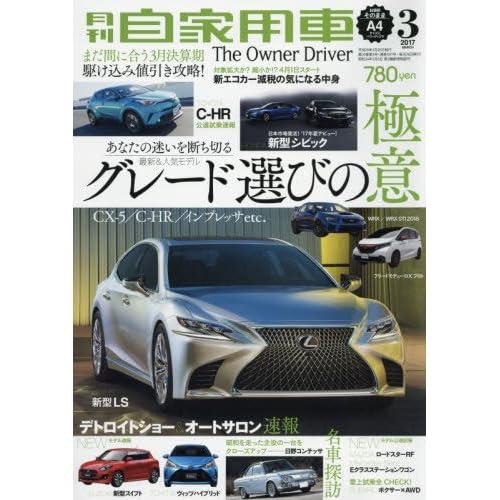 月刊自家用車 2017年 03 月号 [雑誌]
