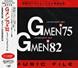 「Gメン'75&'82」ミュージック・ファイル