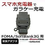microUSB充電端子→FOMA/SoftBank用充電端子変換アダプタ AD-933