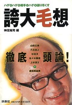 誇大毛想 (扶桑社BOOKS文庫)