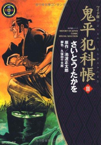 鬼平犯科帳 (11) (SPコミックス―時代劇シリーズ)の詳細を見る
