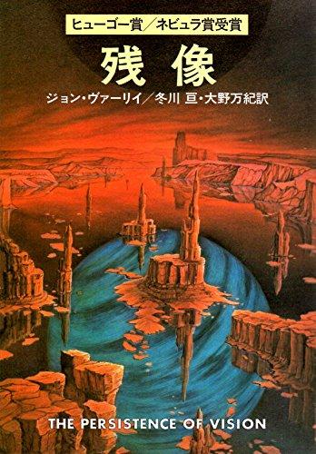 残像 (ハヤカワ文庫 SF ウ 9-4)の詳細を見る