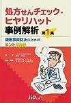 処方せんチェック・ヒヤリハット事例解析 (第1集)