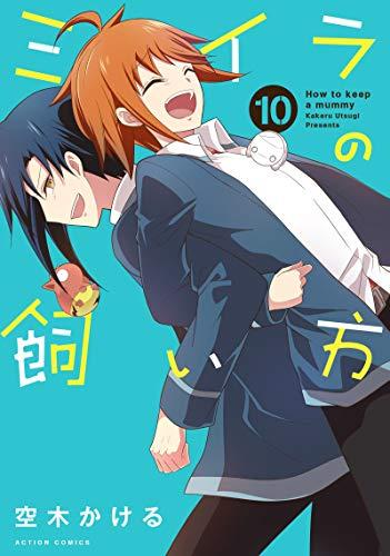ミイラの飼い方 (10) (アクションコミックス comico books)