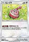 ポケモンカードゲーム SM10 ダブルブレイズ ピンプク C | ポケカ 拡張パック 無 たねポケモン