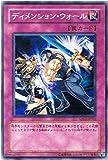 遊戯王OCG ディメンション・ウォール ノーマル sd12-jp032 暗闇の呪縛