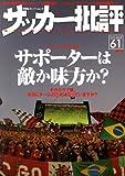 サッカー批評(61) (双葉社スーパームック)