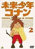 未来少年コナン 2[DVD]