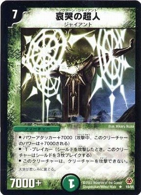 デュエルマスターズ/DM-05/18/R/哀哭の超人