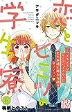 恋とヒミツの学生寮 プチデザ(6) (デザートコミックス)