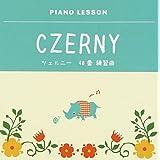 ピアノレッスン ツェルニー40番練習曲