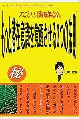 潜在意識革命1~6巻セット Kindle版