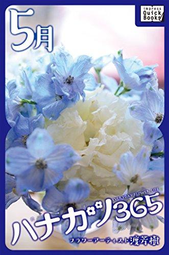 ハナカツ365 [5月] (impress QuickBooks)