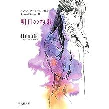 明日の約束 おいしいコーヒーのいれ方 Second Season II (集英社文庫)