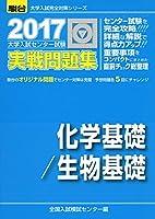 大学入試センター試験実戦問題集化学基礎/生物基礎 2017 (大学入試完全対策シリーズ)