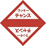 タカ印 デザインくじ ラッキーチャンス 5-811