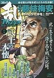 コミック乱TWINSセレクション武士の本懐 (SPコミックス SPポケットワイド)
