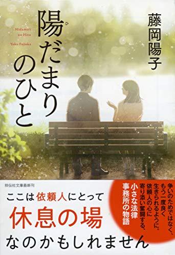 陽だまりのひと (祥伝社文庫)