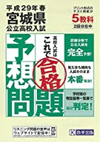 宮城県公立高校入試予想問題平成29年春受験用