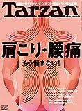 Tarzan(ターザン) 2020年2月13日号 No.780 [肩こり・腰痛 もう悩まない!] [雑誌]