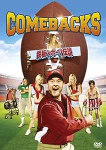 鉄板スポーツ伝説 [DVD]