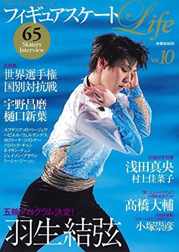 フィギュアスケートLife Vol.10 (扶桑社ムック)...