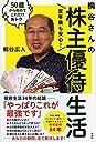 定年後も安心 桐谷さんの株主優待生活 50歳から始めてこれだけおトク